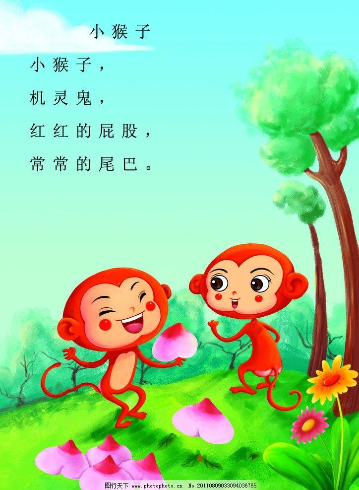 幼儿情景阅读 不用教 儿童卡通 教材 儿童 桃子 蓝色 天空 psd分层