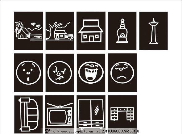 建筑线条 房屋 电视 太阳 桌子 笑脸 小塔 衣柜 沙发 矢量素材 其他