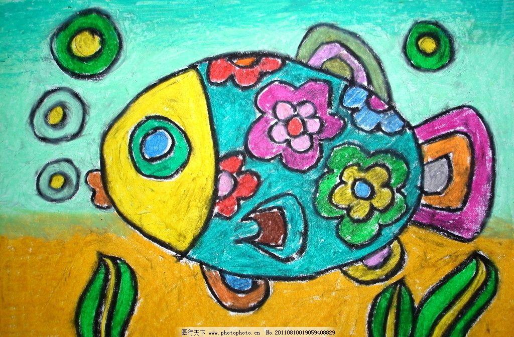 鱼 五彩鱼 花花鱼 绘画 绘画书法 文化艺术 设计 儿童画 油画棒 300