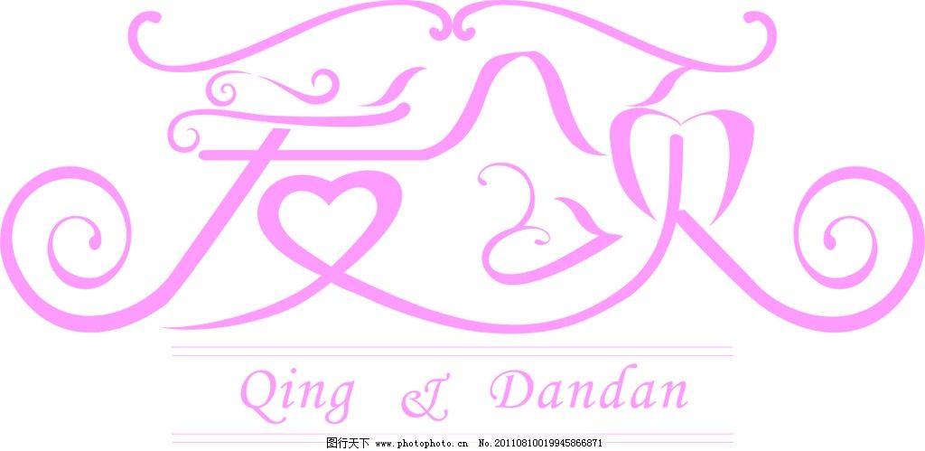婚慶logo設計圖片
