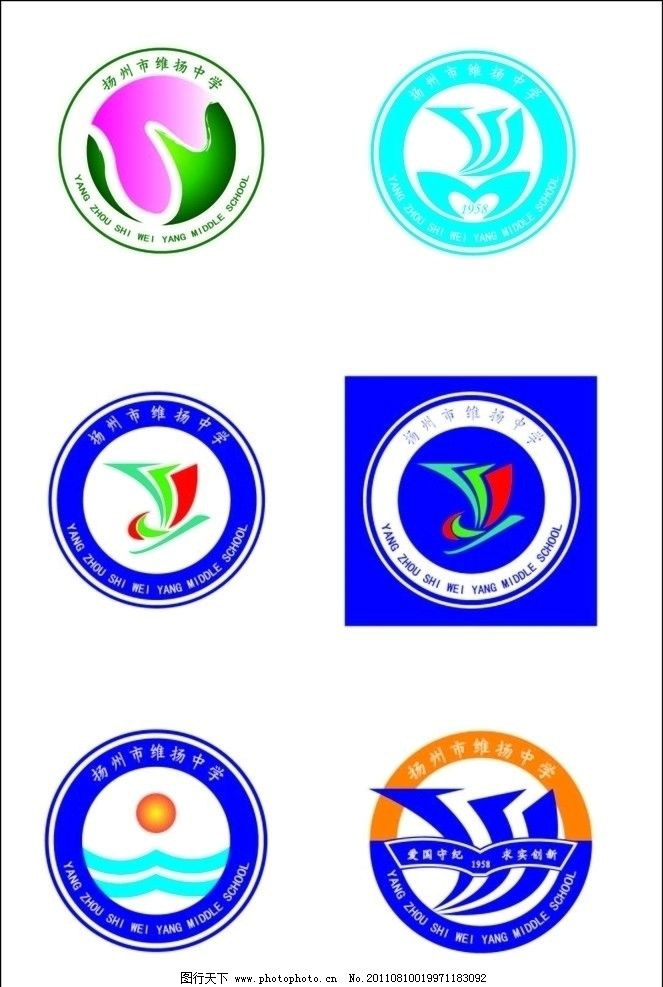 学校标志标识 logo 维扬中学 学校 标志 w y 企业logo标志 标识标志