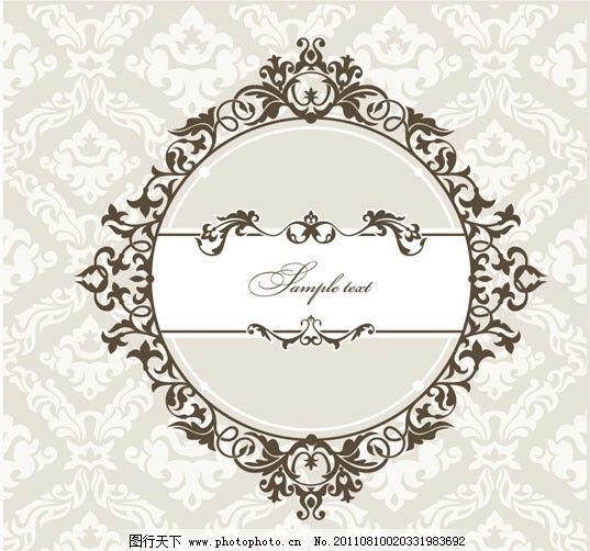 欧式花纹边框 花边 华丽 相框 古典 传统 底纹 封面 邀请 请柬