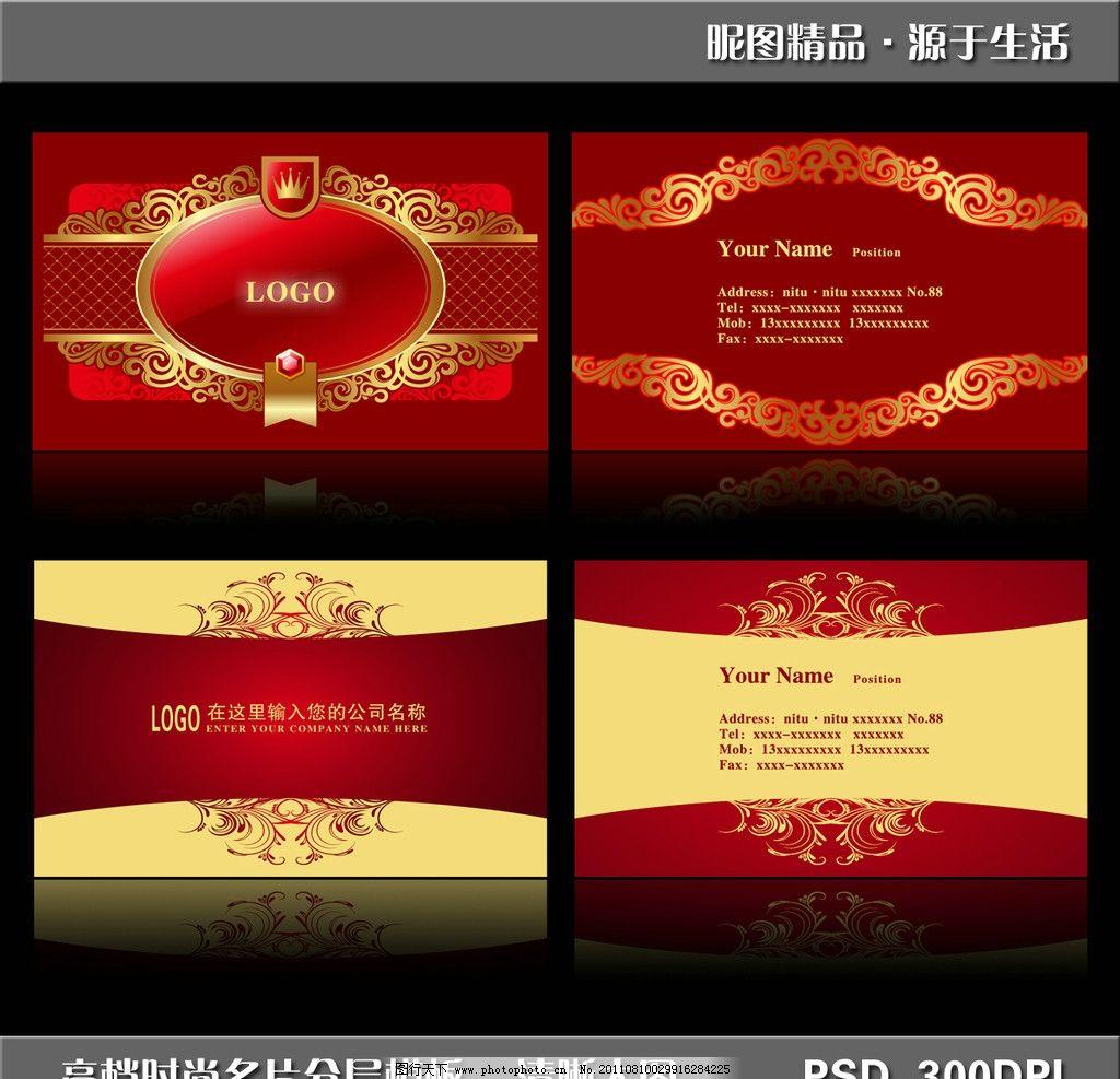 欧式红色名片 名片素材 名片模板 红色素材 红色底纹 欧式风格