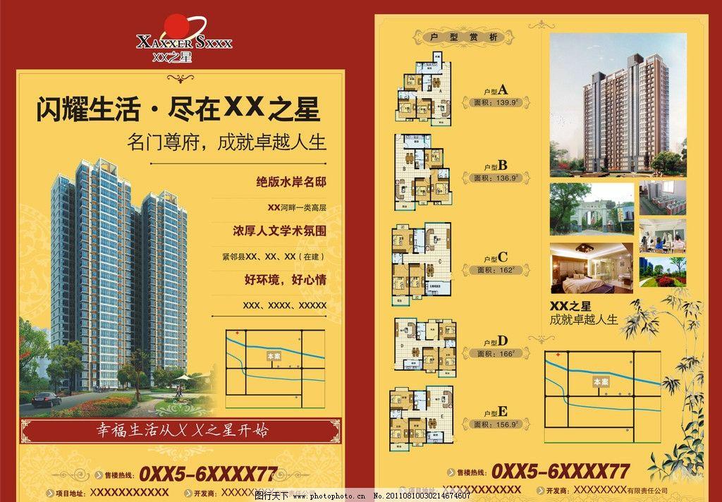 房地产宣传彩页图片_展板模板_广告设计_图行天下图库