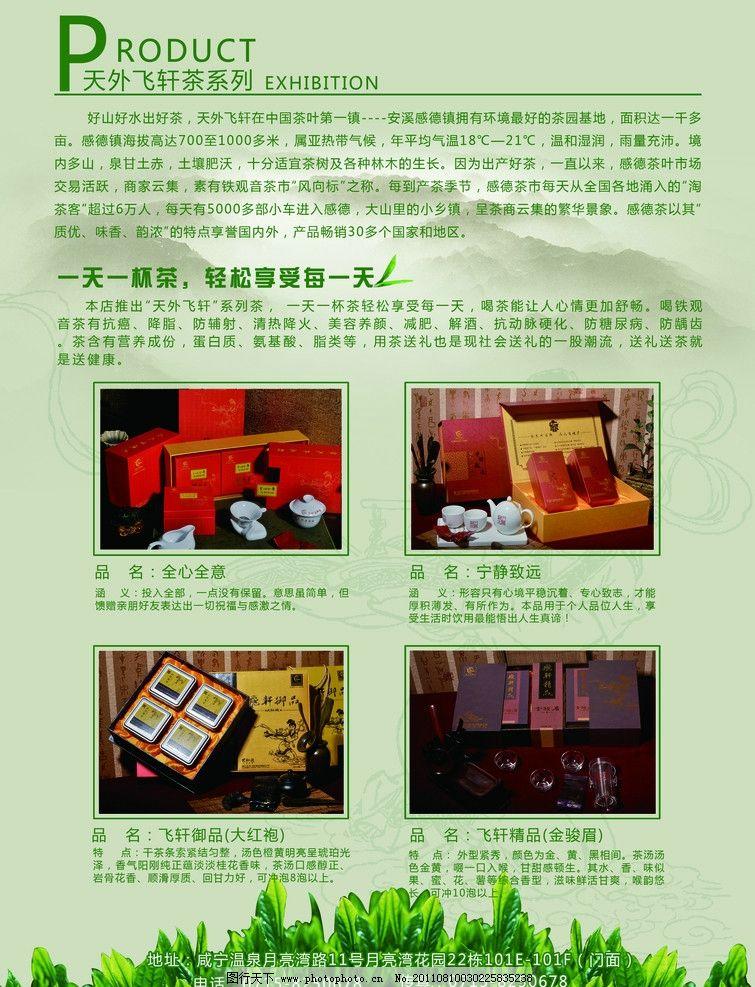 茶叶宣传单 广告设计模板 源文件