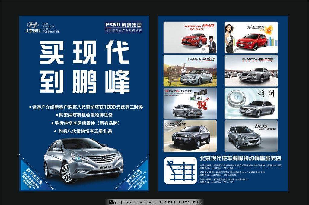 现代全车系促销dm 北京现代 现代 全车系 瑞纳 悦动 伊兰特 雅绅特