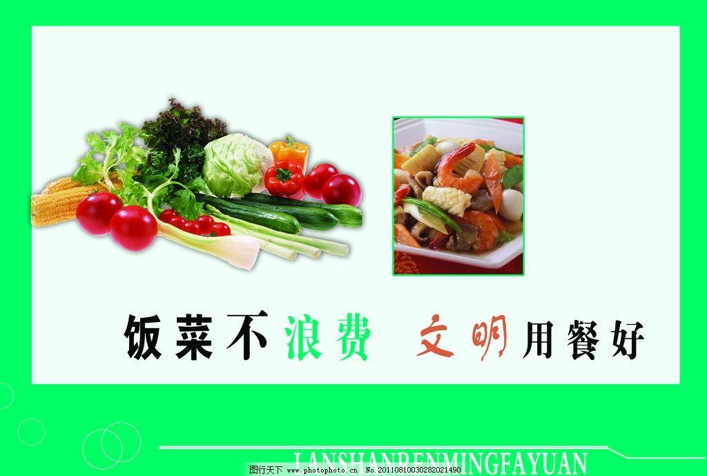 节约粮食展板 餐厅标语 节约粮食 珍惜粮食 爱惜粮食 文明用餐 广告