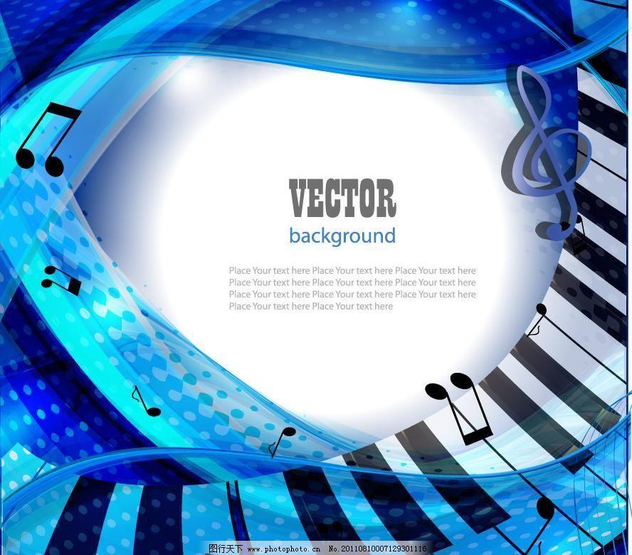 蓝色动感线条 钢琴音符音乐背景图片