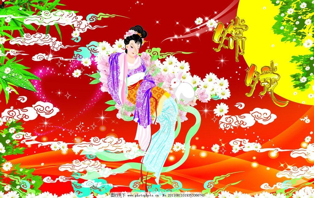 中秋节 思念 月亮 嫦娥 大气 竹子 云朵 星星 鲜花 节日素材
