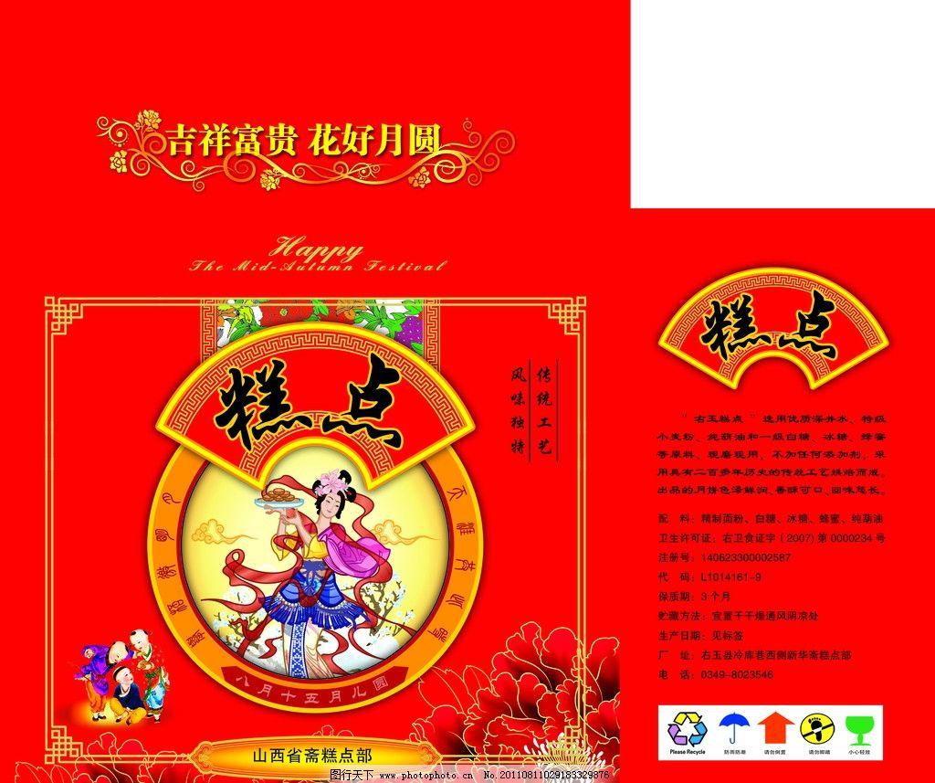 月饼包装 中秋包装 包装设计 中秋节 月饼制作图案 传统图案 牡丹