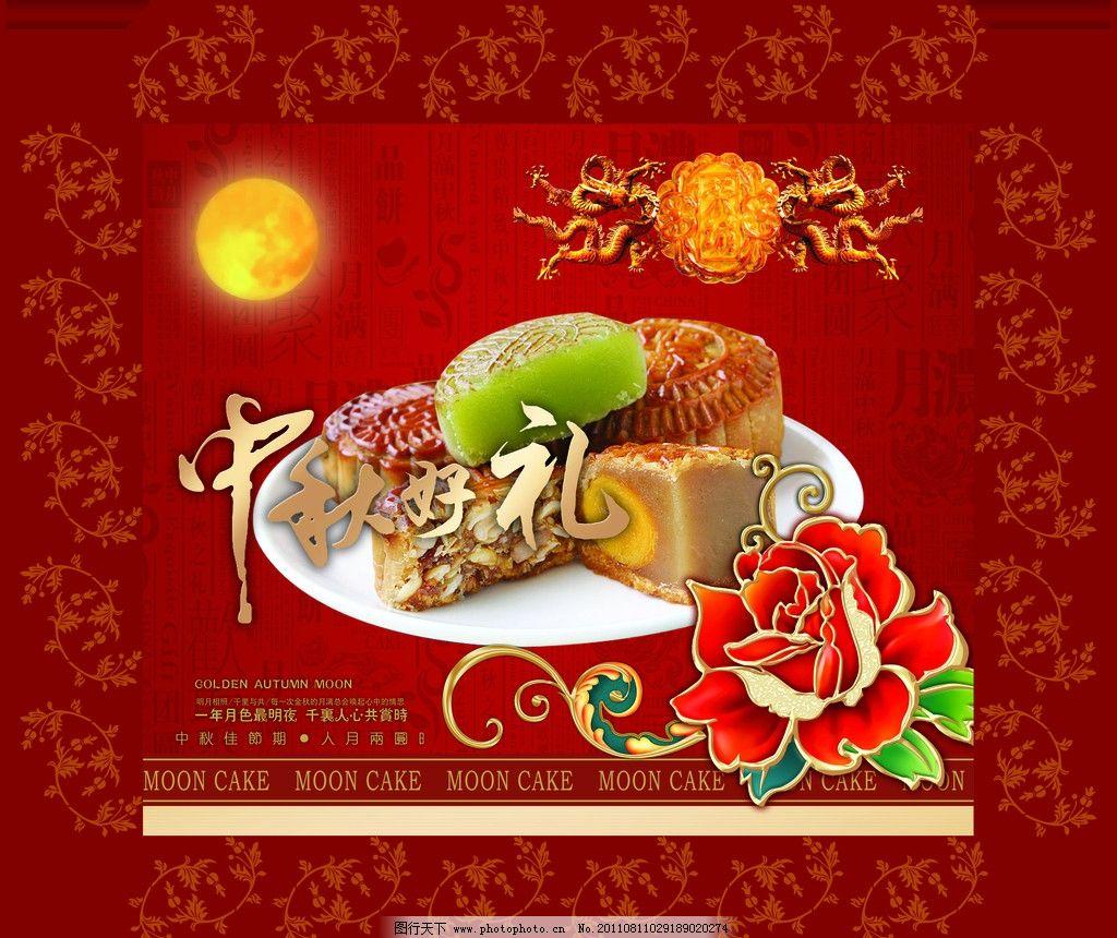 月饼包装图片,中秋 月饼盒子 外包装 包装设计 广告