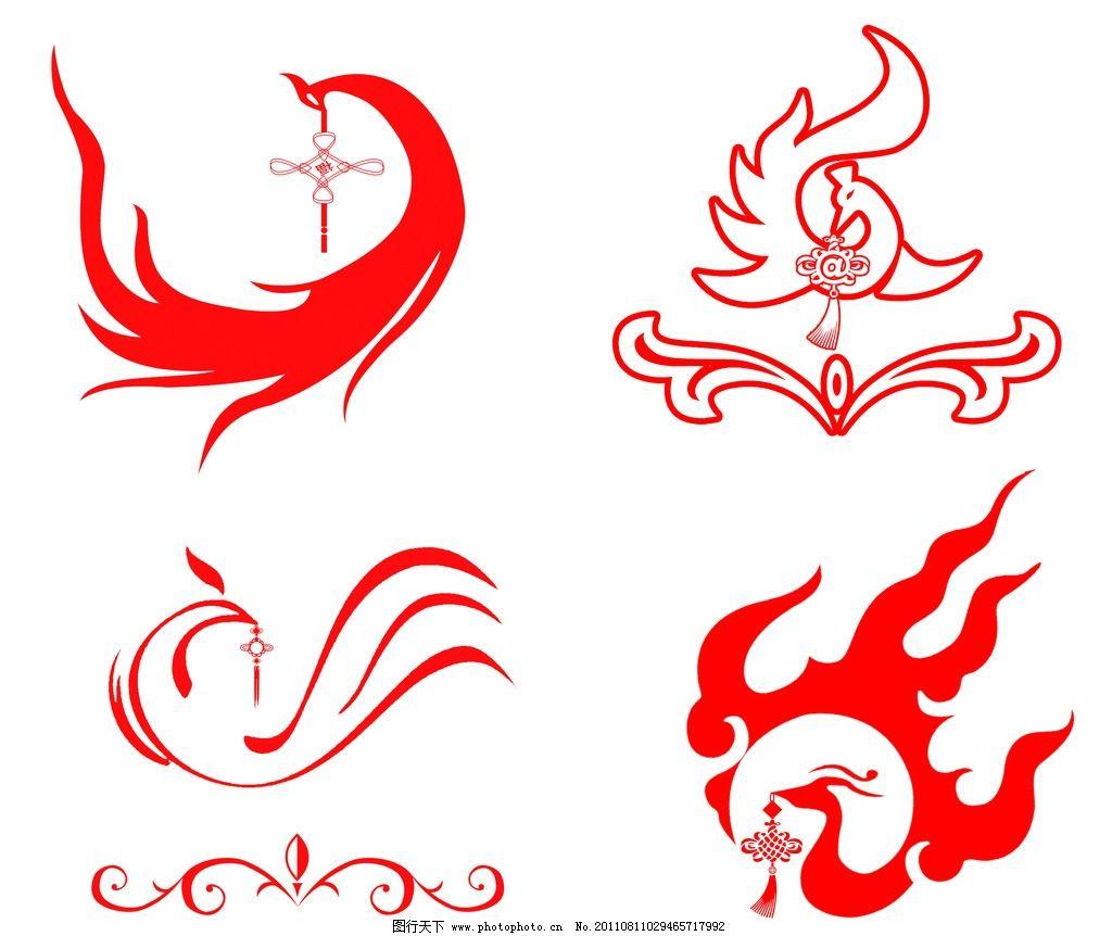 凤凰 凤凰标志 火焰 花边 中国结 凤凰矢量图 凤凰卡通图 企业标志