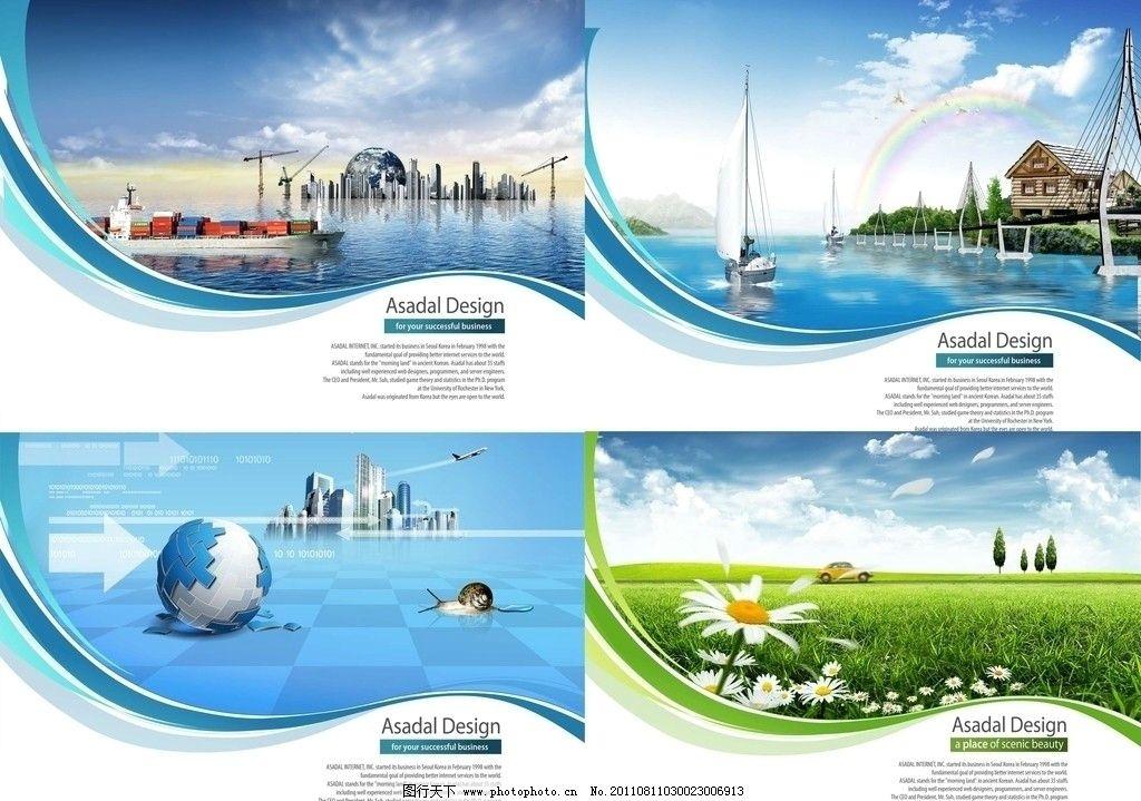 海洋海报版式编排