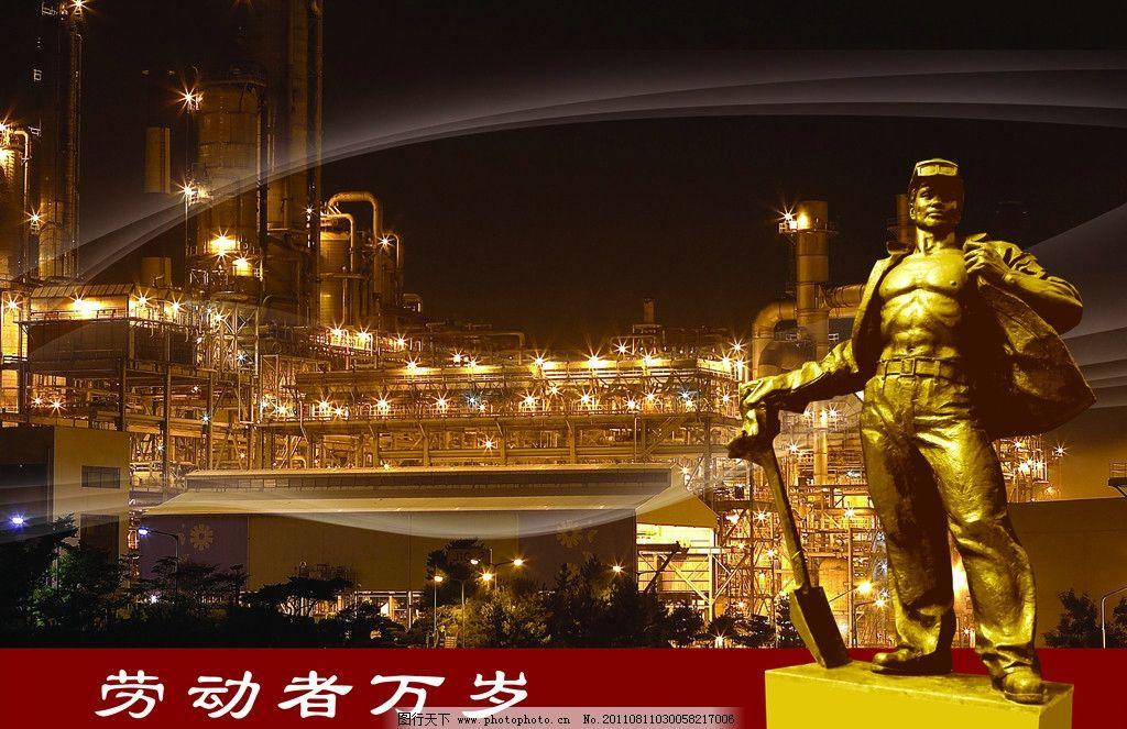 工人雕塑 劳动者 炼钢工 高炉 灯光 夜景 海报 海报设计 广告设计模板