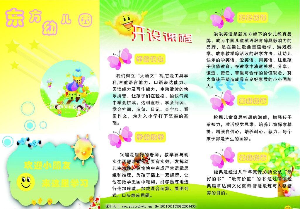 幼儿园开课宣传单图片_展板模板_广告设计_图行天下
