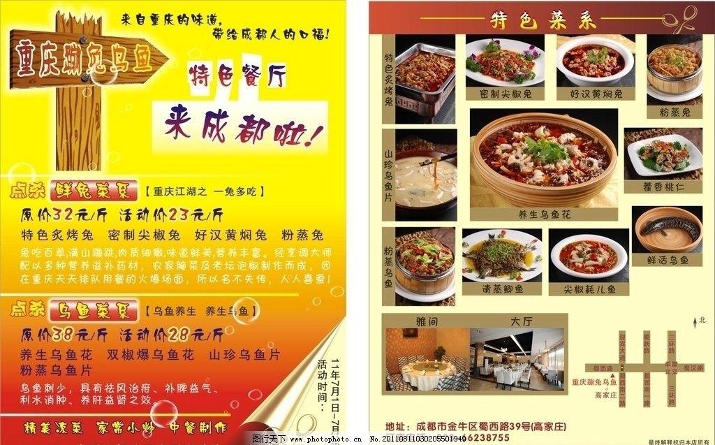 餐饮dm单 餐厅 饮食 开张 打折 菜品 宣传单 广告设计 矢量图片
