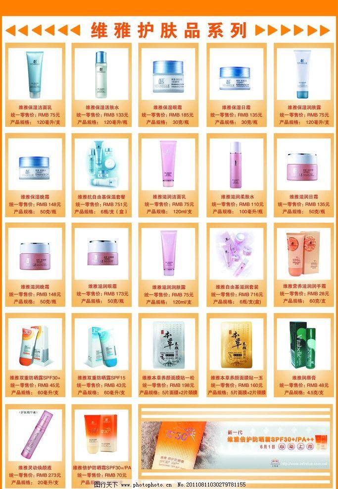 桔色背景 无限极护肤品价格 无限极防晒霜 dm宣传单 广告设计模板 源