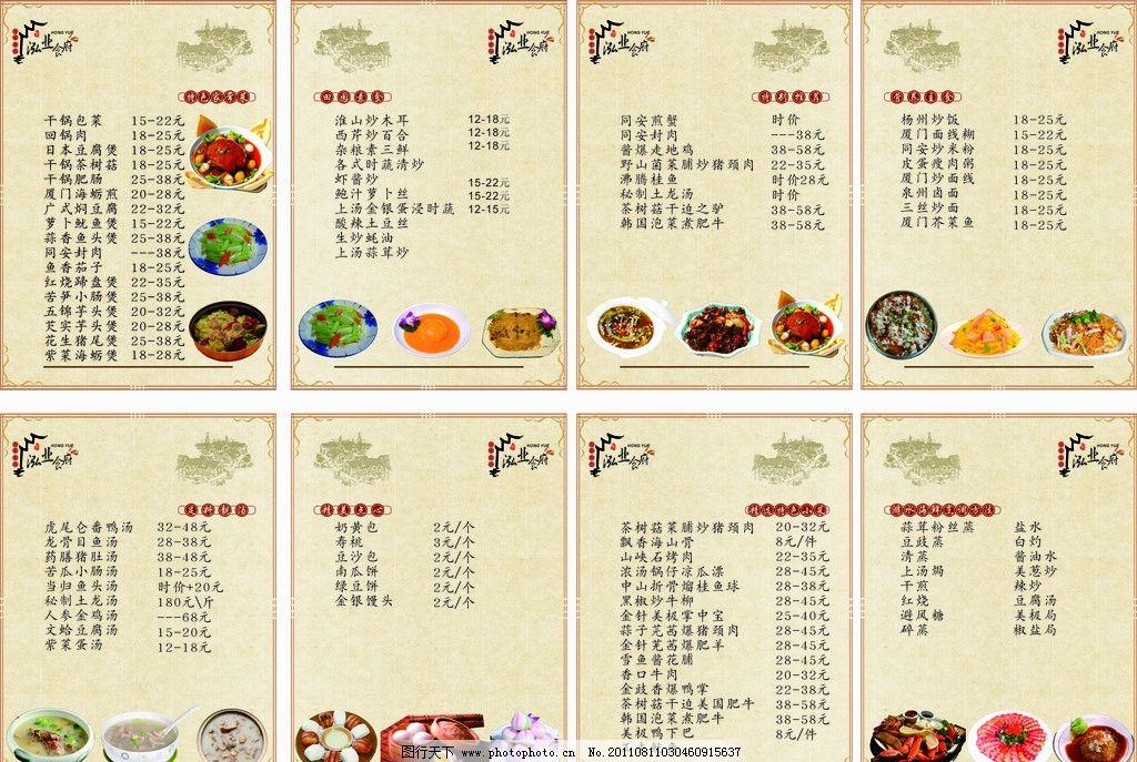 主食 点心 小菜 家常菜 素食 汤 菜图 封肉 鱼翅 海鲜 蔬菜 菜单菜谱