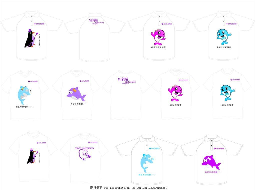 广告衫 t恤 衣服 医院 文化衫 海豚 可爱 服装设计 广告设计 矢量 cdr