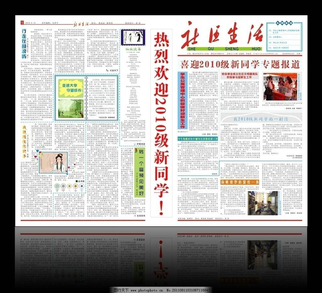 设计图库 广告设计 其他  社区报排版 报纸 报纸刊物 排版 模版 校园