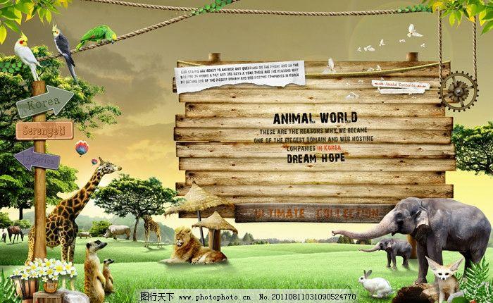 野生动物园导航指示牌图片