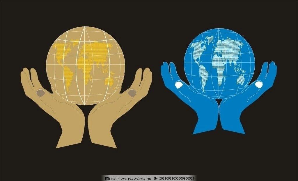 手托地球 矢量手 双手 双手托地球 矢量地球 标志 地球标志 手标志图片