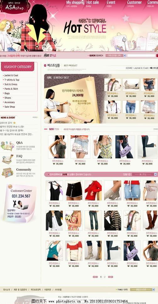 服装网页模板图片