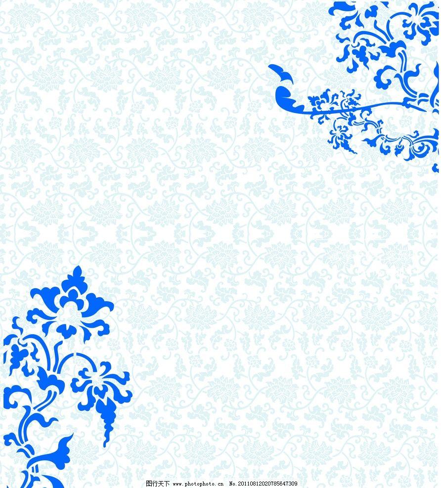 青花瓷 帝歌 花纹 底纹 布纹 丝绸 青花瓷设计 古典 中国风