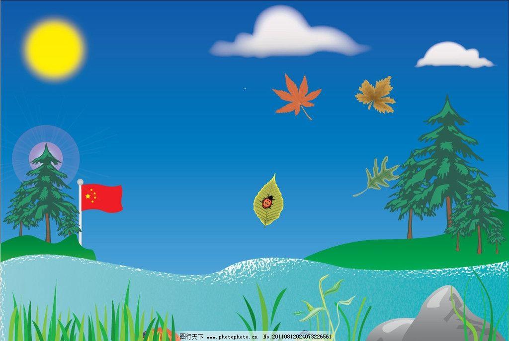 卡通 少儿 红旗 蓝天 白云 月亮 石头 树木 鱼儿 草地 ai 自然风景