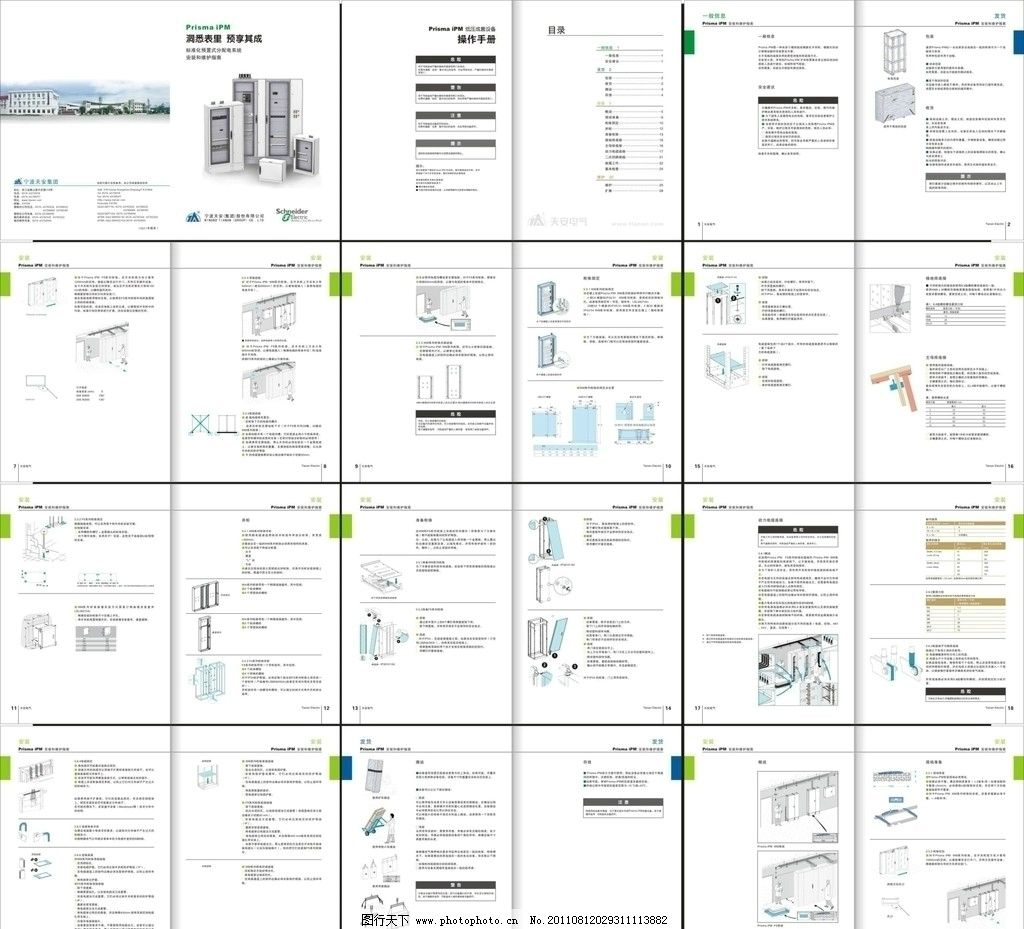 宣传册设计 产品说明书 画册设计 版式设计 画册排版 样本设计 广告