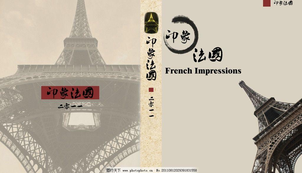 埃菲尔铁塔 画册封面 封面设计 水墨 印象法国 画册设计 广告设计模板