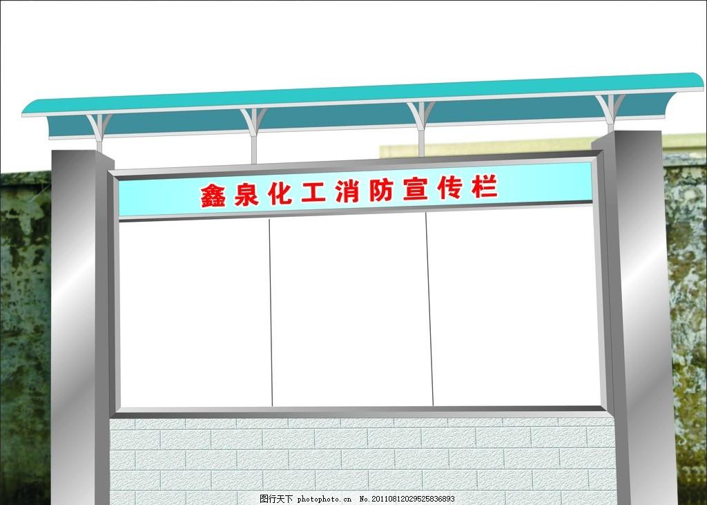宣传栏 不锈钢宣传栏 公布栏 不锈钢架 钢结构 厨窗 铝合金 宣传展板