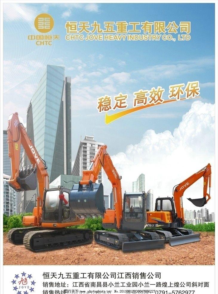 挖掘机海报 宣传海报 机械海报 海报模板 重工海报 房地产 房子