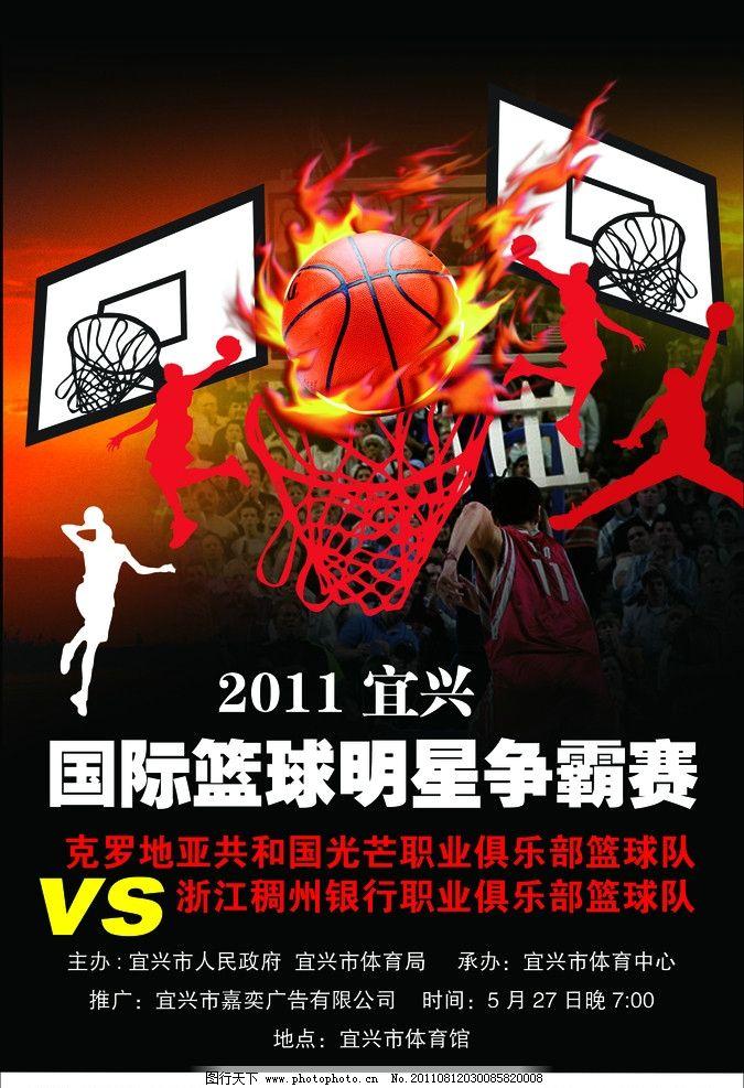 篮球赛 篮球 火焰 人物 球员 对决 海报设计 广告设计模板 源文件 300