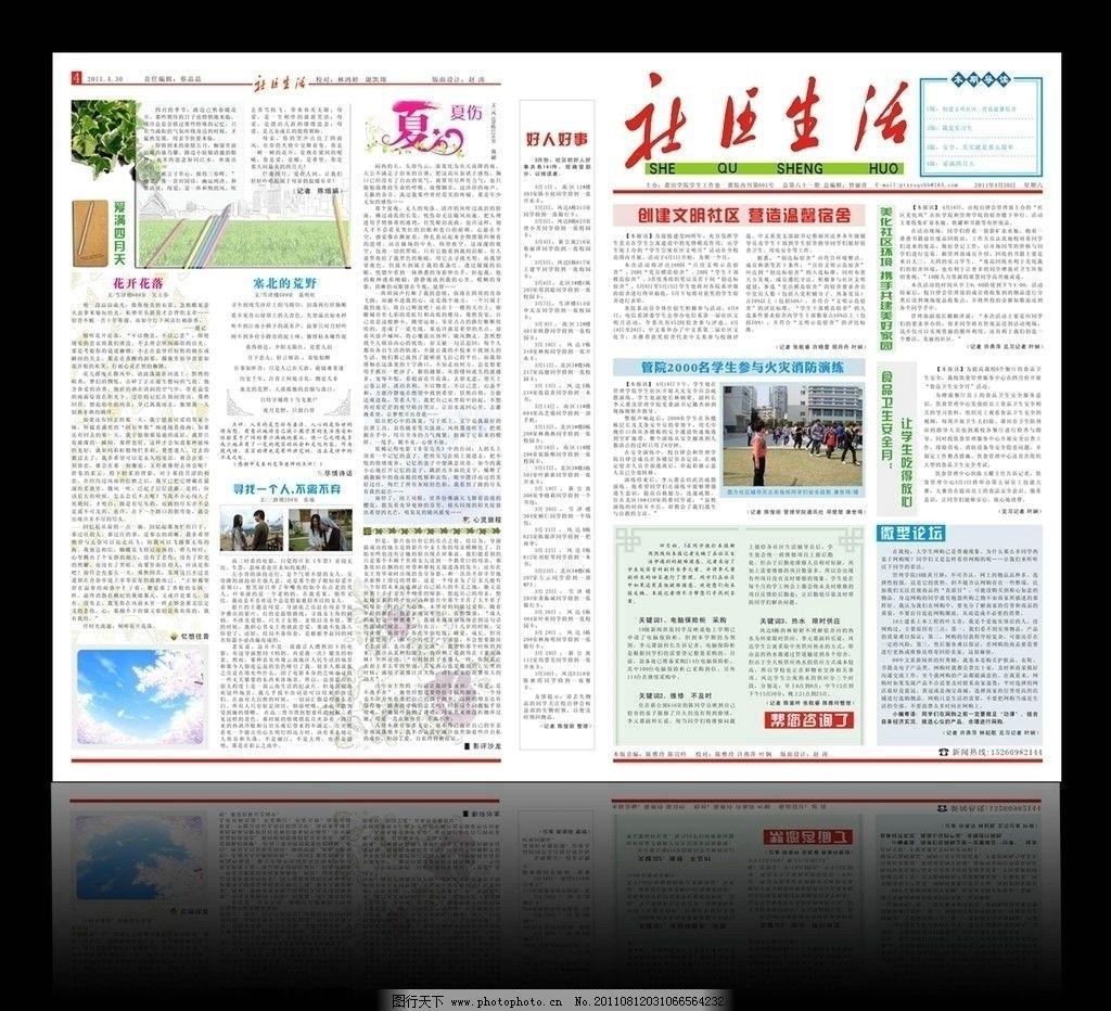 校园报纸排版图片_其他_广告设计_图行天下图库