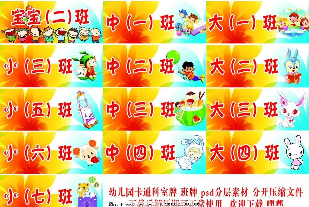 幼儿园科室牌班牌图片