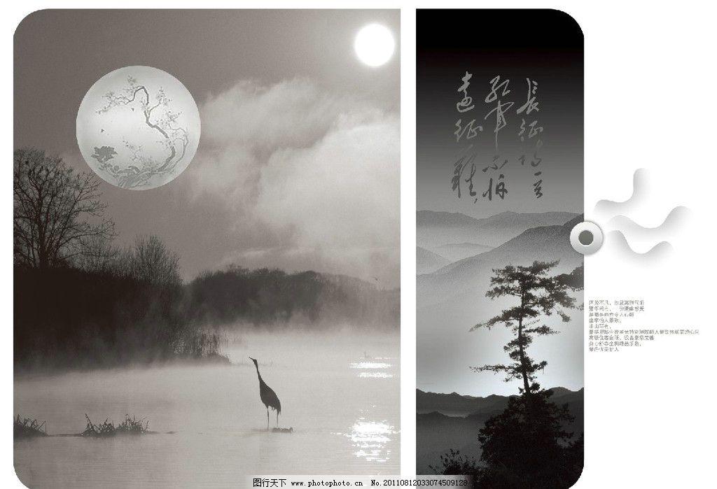 中国风素材 鹤 中国风 松树 月亮 山 古典 psd分层素材 源文件 300dpi