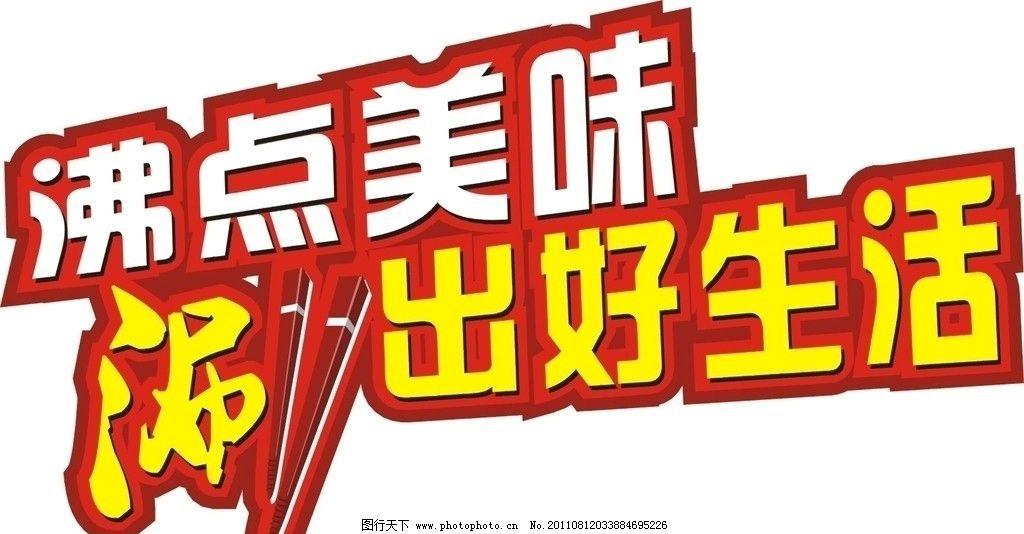 沸点美味 字体设计 火锅 艺术字 涮 卖场 矢量素材 其他矢量