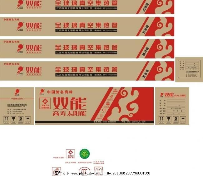 包装设计 广告设计 热水器 太阳能 外箱 双能太阳能热水器外包装矢量