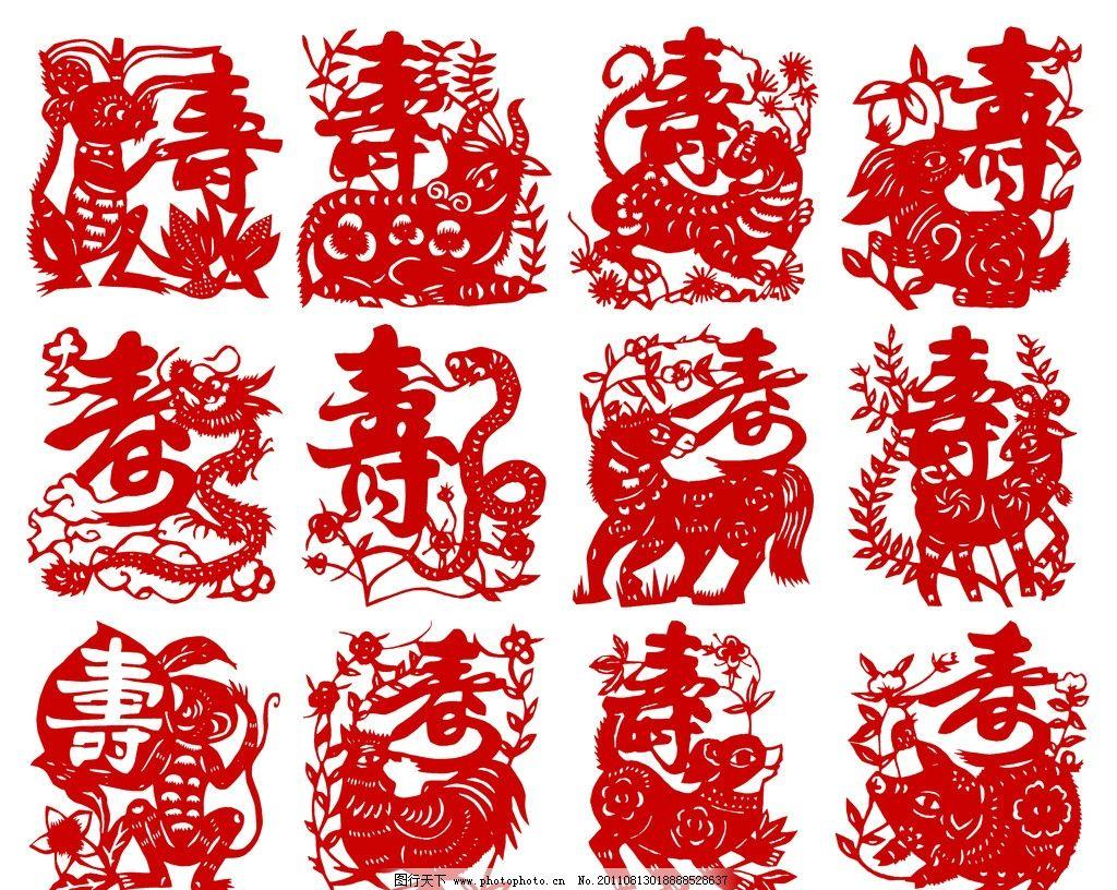 中国民间 剪纸 吉祥 12生肖 献寿图 鼠 牛 虎 兔 龙 蛇 马 羊 猴 鸡