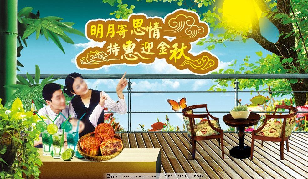 中秋节海报家庭图片