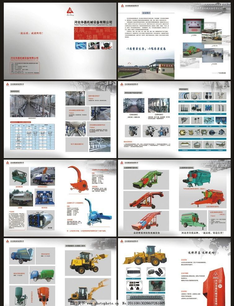 机械设备画册 企业画册 画册封面 封面设计 机械设备说明书 企业文化