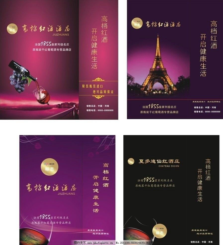 酒盒 法国铁塔 埃菲尔铁塔 庄重 大方 酒店手提袋 包装设计 广告设计