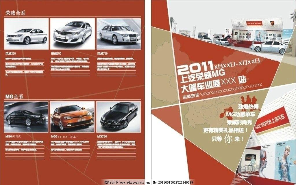 荣威海报设计 荣威 海报设计 展板设计 大篷车巡展 汽车海报 创意海报