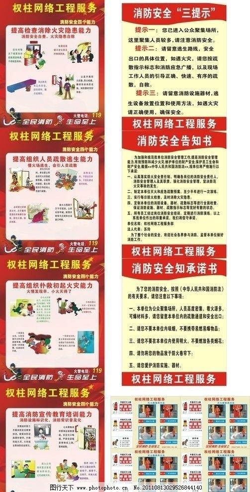 生命至上 消防安全知识 灭火器 消防安全告知书 广告设计 矢量