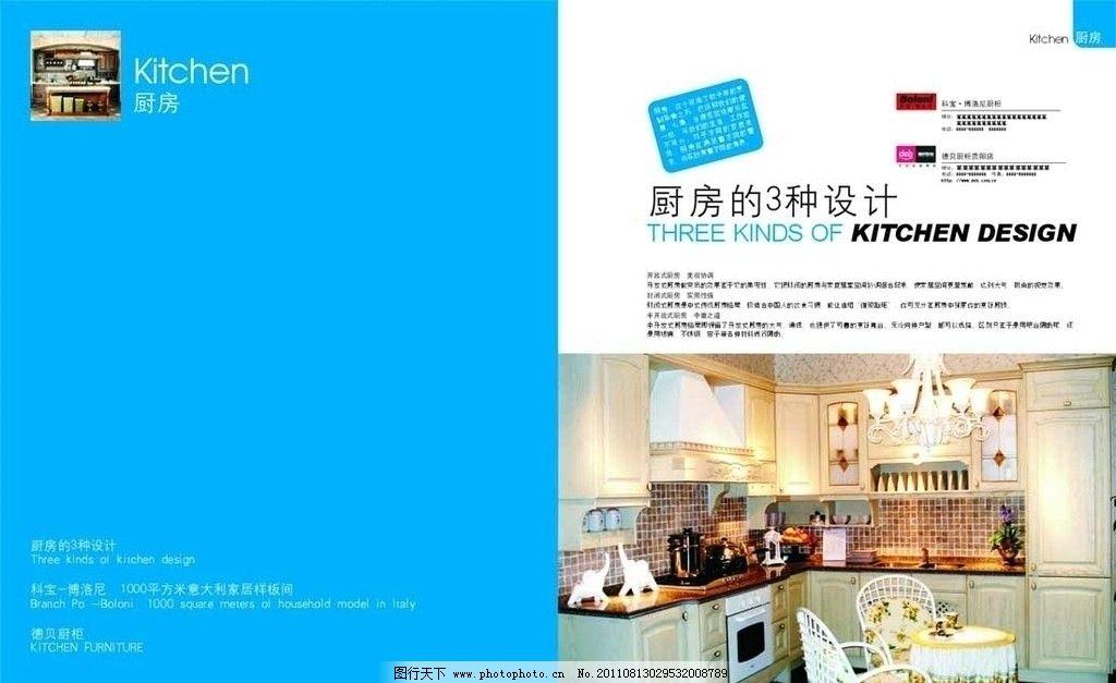厨房封面 宣传单 家装 装饰 广告 矢量