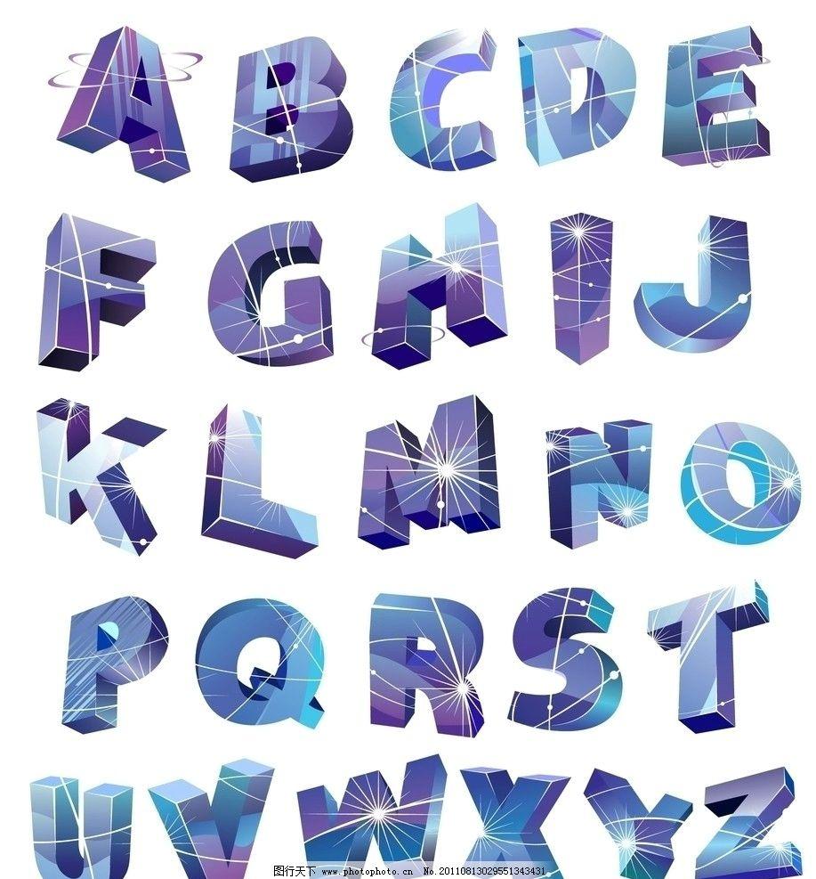 水晶字母 英文 英文字体 英文艺术字 拼音 拼音字母 字母设计