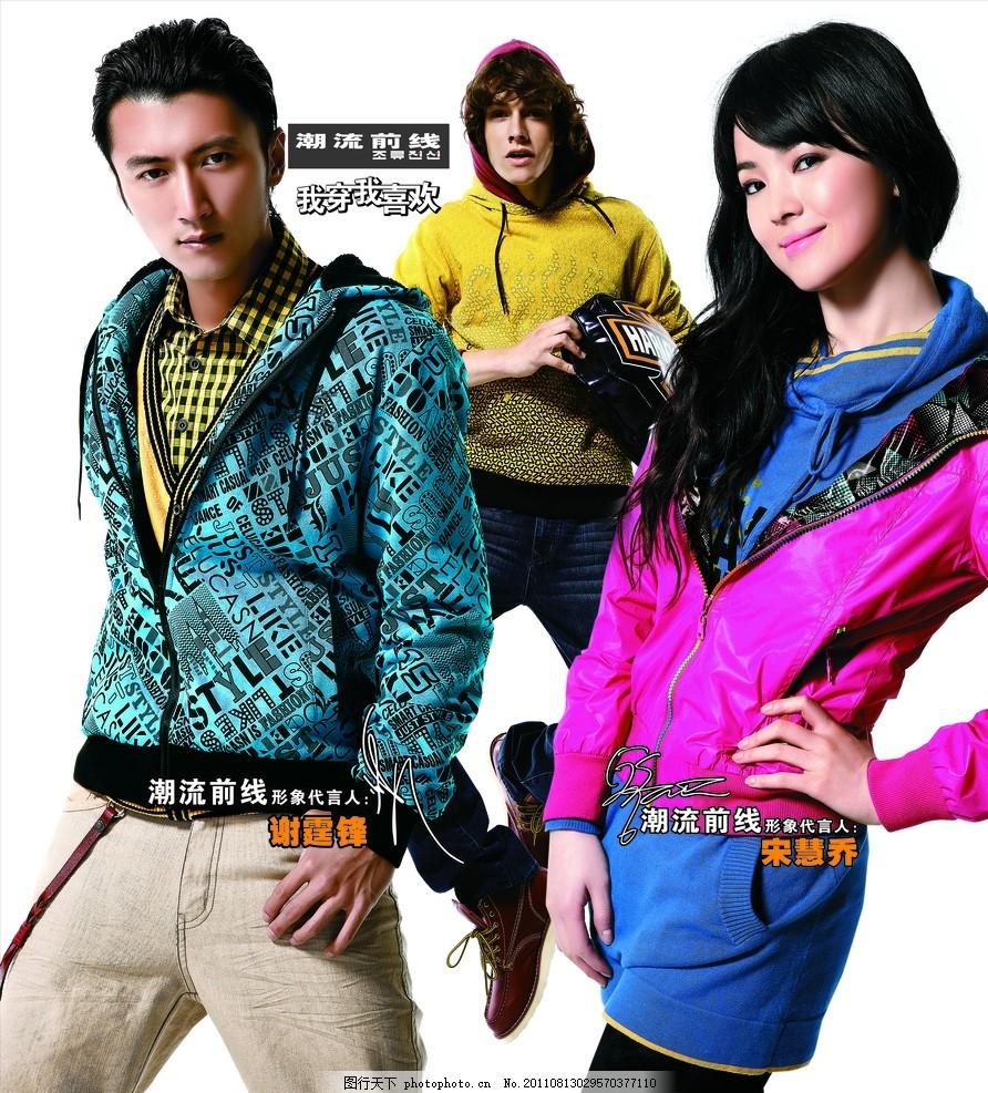 潮流前线2011广告宣传画 谢霆锋 宋慧乔 潮流前线代言人 休闲服装模特
