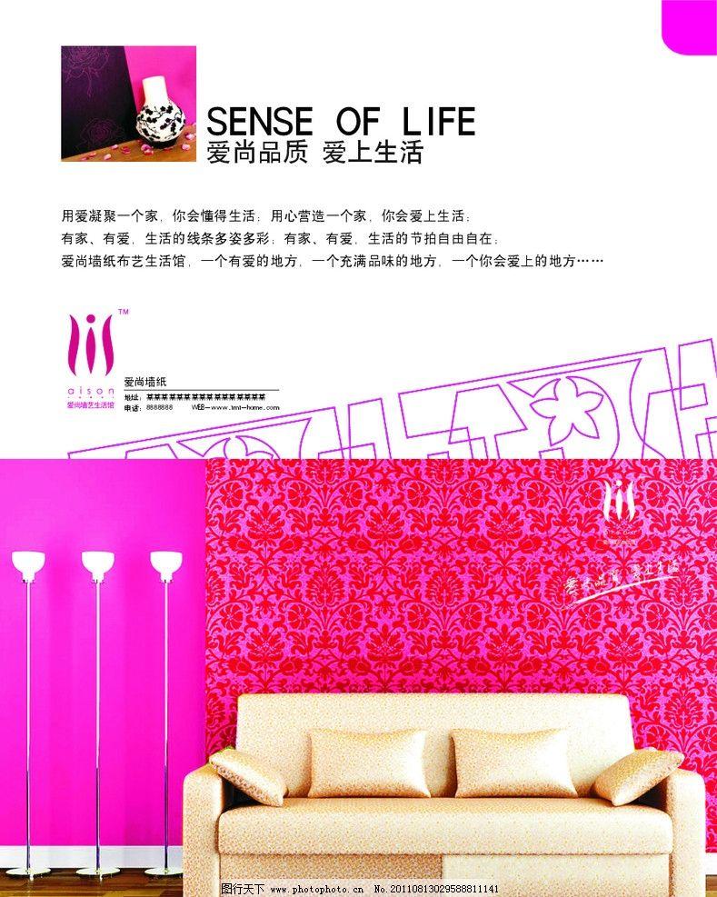 爱尚壁纸 墙纸 宣传单 广告 生活 家装 装饰 粉 粉色 爱尚品质