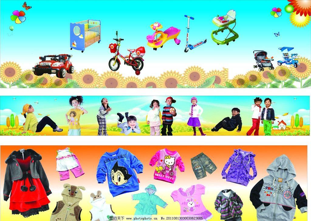 幼儿园素材 童装门头 童装图片 婴儿童车 儿童滑板 儿童单车 人物